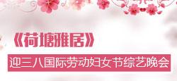 《荷塘雅居》迎三八國際勞動婦女節綜藝晚會