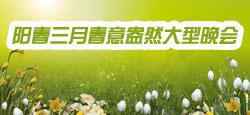 阳春三月春意盎然大型晚会