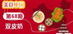 《美食中国》第68期:双皮奶