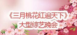 《三月桃花红遍天下》大型综艺晚会