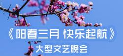 《阳春三月 快乐起航》大型文艺晚会
