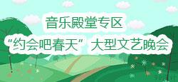 """音乐殿堂专区""""约会吧春天""""大型文艺晚会"""