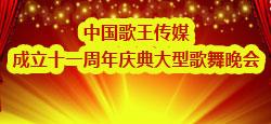 中国歌王传媒成立十一周年庆典大型歌舞晚会