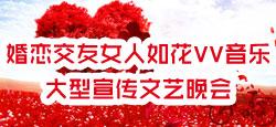 婚恋交友女人如花VV音乐大型宣传文艺晚会