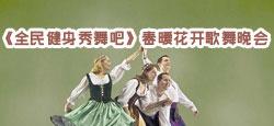 《全民健身秀舞吧》春暖花開歌舞晚會
