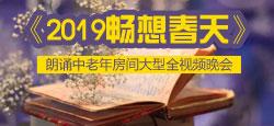 《2019畅想春天》朗诵中老年房间大型全视频晚会