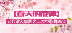 【春天的旋律】老兵歌友家园之二大型歌舞晚会