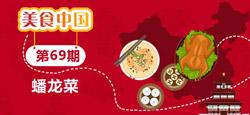 《美食中国》第69期:蟠龙菜