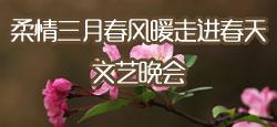 柔情三月春风暖走进春天文艺晚会