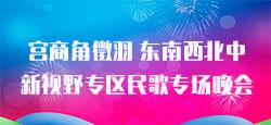 """新视野专区""""宫商角徵羽 东南西北中""""民歌专场晚会"""