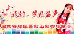 《民韵·岁月留声》同城管理区民歌山歌专场晚会