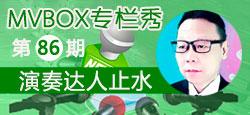 VV官方《MVBOX专栏秀》第86期:演奏达人止水