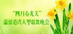 """温馨港湾""""四月春光美""""大型歌舞晚会"""
