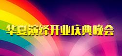 华夏演绎开业庆典晚会