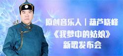 原创音乐人葫芦晓峰《梦中的姑娘》新歌发布会