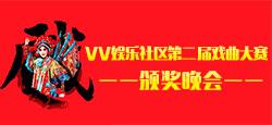 VV娱乐社区第二届戏曲大赛颁奖晚会