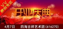 《四海吉祥艺术团》大型开业庆典晚会