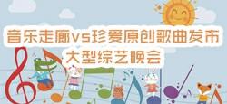 音乐走廊vs珍爱原创歌曲发布大型综艺晚会