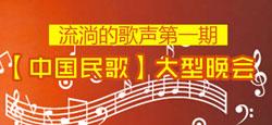 流淌的歌声第一期【中国民歌】大型晚会