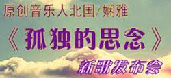 原创音乐人北国VS娴雅《孤独的思念》新歌发布会
