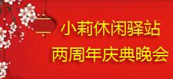 小莉休闲驿站两周年庆典晚会