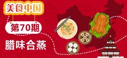 《美食中国》第70期:腊味合蒸