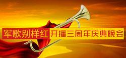 《军歌别样红》开播三周年庆典晚会