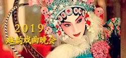 2019越韵戏曲晚会