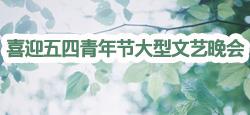 喜迎五四青年節大型文藝晚會