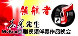 《领航者》花虎先生MvBoX京剧视频伴奏作品晚会