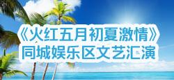 《火红五月初夏激情》同城娱乐区文艺汇演