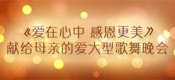 《爱在心中 感恩更美》献给母亲的爱大型歌舞晚会