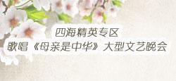 四海精英专区歌唱《母亲是中华》大型文艺晚会