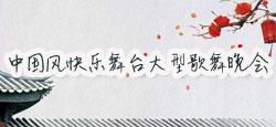 中国风快乐舞台大型歌舞晚会