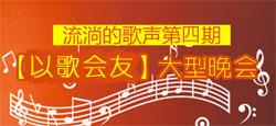 【流淌的歌声】第四期【以歌会友】大型晚会