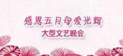 感恩五月母爱光辉 大型文艺晚会
