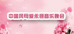 中国风母爱永恒音乐晚会