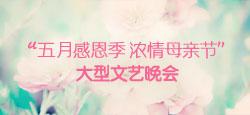 """""""五月感恩季 浓情母亲节""""大型文艺晚会"""