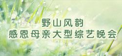 野山风韵感恩母亲大型综艺晚会