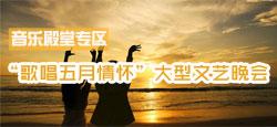 """音乐殿堂专区""""歌唱五月情?#22330;?#22823;型文艺晚会"""