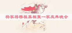 杨家将穆桂英相聚一家庆典晚会