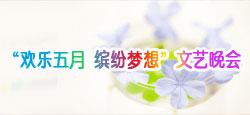 """""""欢乐五月 ?#22836;?#26790;想""""文艺晚会"""