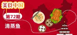 《美食中国》第72期:清蒸鱼