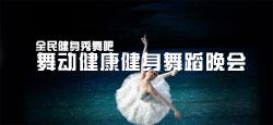 《全民健身秀舞吧》舞动的旋律舞蹈晚会