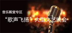 """音乐殿堂专区""""歌声飞扬""""大型文艺晚会"""