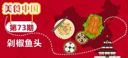 《美食中国》第73期:剁椒鱼头