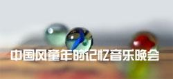 中国风童年的记忆音乐晚会