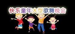 快乐童年大型歌舞晚会