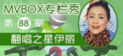 《MVBOX专栏秀》第88期:翻唱之星伊丽