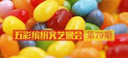 五彩缤纷文艺晚会【第79期】
